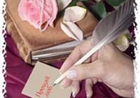 Прощальное письмо бывшему любимому мужчине о разрыве отношений