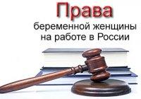 Права беременной женщины на работе в России