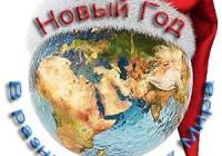 Новый Год у разных народов, в разных странах мира
