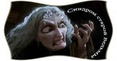 Сонный паралич или «Синдром старой Ведьмы»