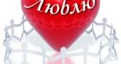 Слово «Люблю» потеряло свой смысл в современной жизни