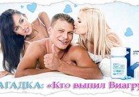 Ответы на вопрос: «Что будет, если девушка (женщина) выпьет Виагру?