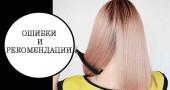 Волосы красят на грязные или чистые волосы?