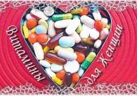 «Женские витамины для женского здоровья»