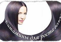 Витамины для ускорения роста волос
