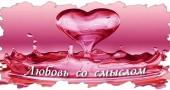 Стихи «О чувствах Любви со смыслом»