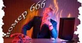Что будет, если позвонить на номер 666?