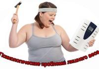 Психология похудения «Психологические проблемы лишнего веса»