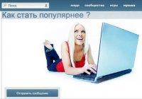 Как стать популярнее «Вконтакте»?