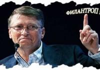 Кто такой Филантроп?
