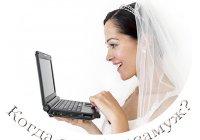 Как узнать, когда я выйду замуж?