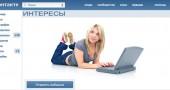 Интересы «ВКонтакте». Что написать?