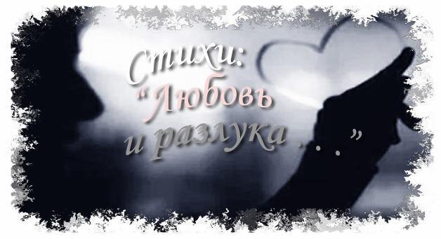 В разлуке я тебя Люблю...
