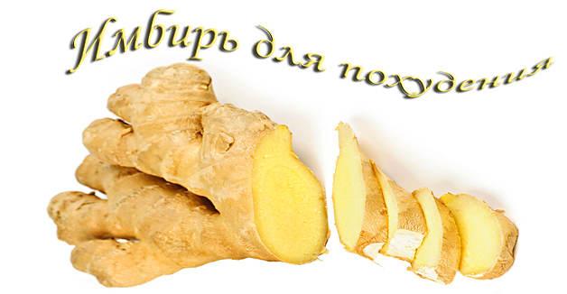 Имбирь с лимоном для похудения: рецепт и отзывы.