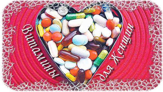 Витамины для женщин.