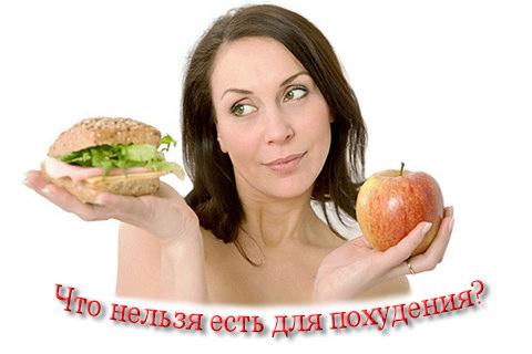 Что нельзя есть чтоб похудеть