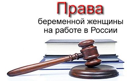 Права беременных женщин в России