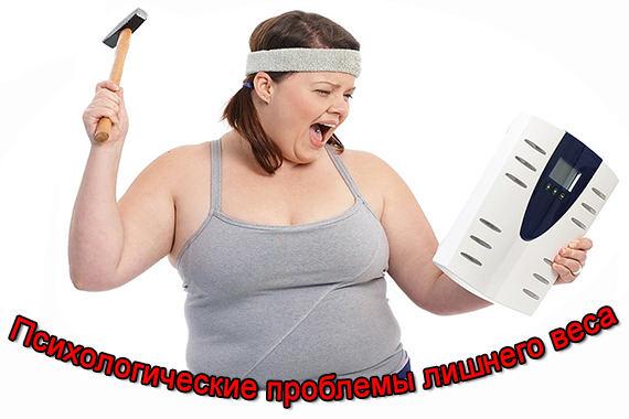 Психология большого, излишнего веса