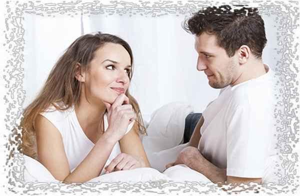 Интимный разговор
