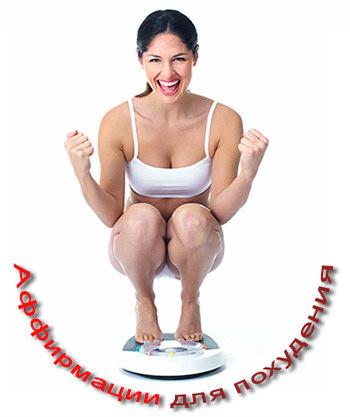 Средства для снижения веса