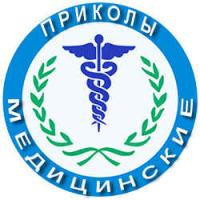 Приколы медицинские