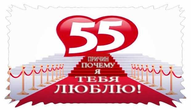 55 причин