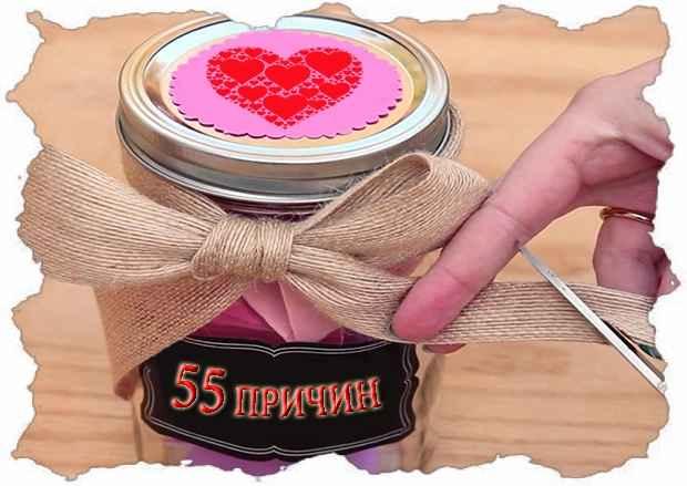 55 записок о Любви
