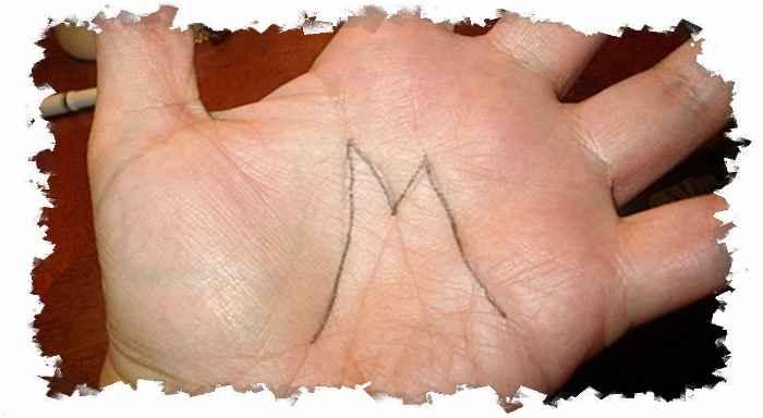 Знак М на ладони