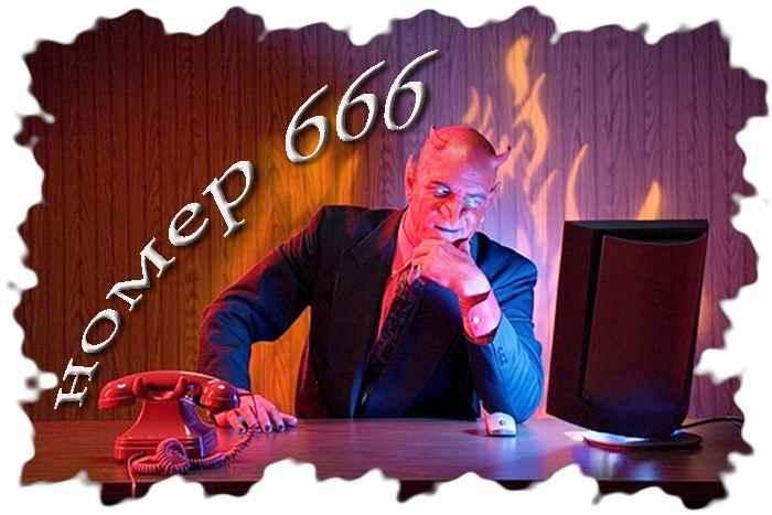 Звони 666