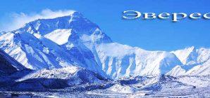 Самые высокие вершины планеты Земля